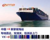 广州到新加坡海运专线到门-家具家电日用品