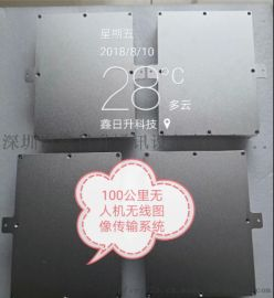 机载式本色铝合金高清无线视频传输系统H-530A