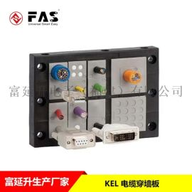 FAS 电缆穿墙板 电缆引入系统 电缆穿线板