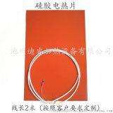 矽橡膠加熱板 調溫矽膠電加熱板發熱板 非標定製
