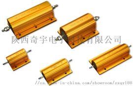 RXG24型黄金铝壳电阻器