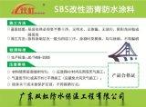 SBS改性瀝青防水塗料銷售
