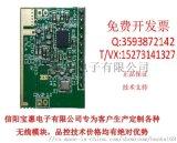 原厂 A7105无线射频模块 2.4G无线模块