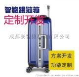 一站式智慧跟隨行李箱系統方案 前跟隨 後跟隨 騎行