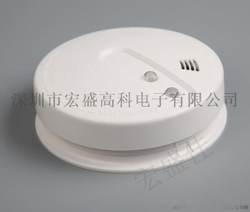 宏盛佳消防验收烟感探测器/火灾烟雾报 器无线型