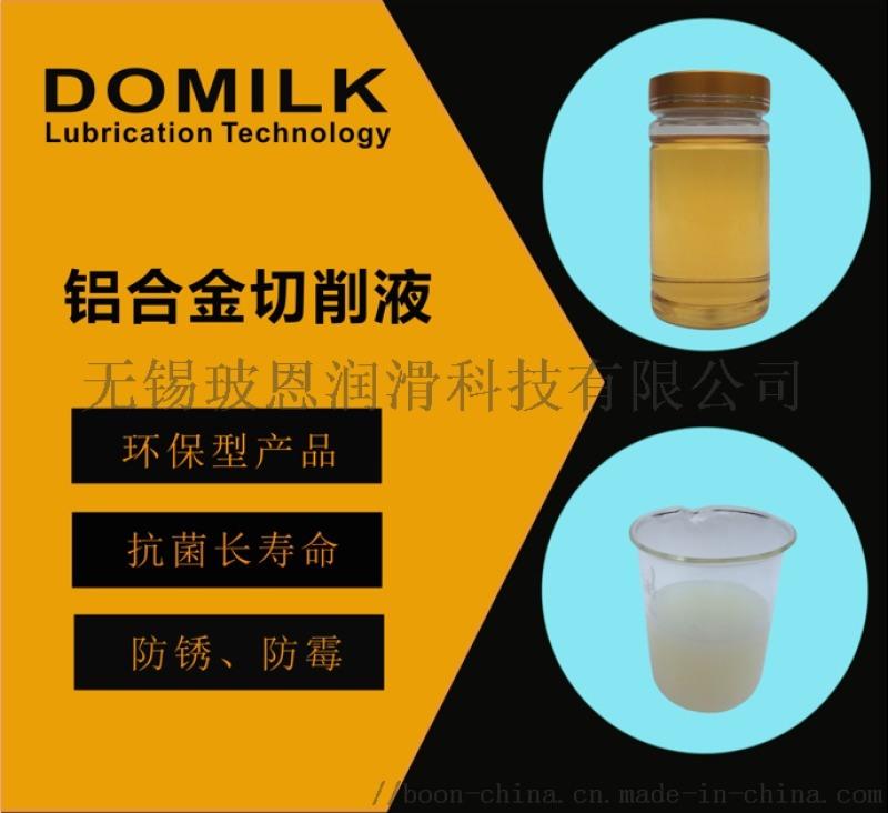DF210鋁合金防鏽切削液,生物穩定型合成切削液