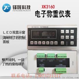 力帆搅拌站称重仪表xk3160a1配料控制器