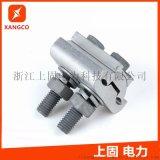 异形铝并沟线夹 JBL16-120 北京型两节三节