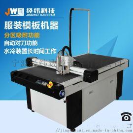 经纬自动服装模板机 PVC板切割机服装刻板机