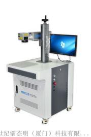 水晶激光雕刻机 紫外光纤激光打标机