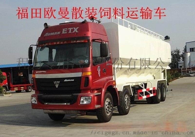 上海20吨散装饲料车价格多少
