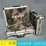 厂家直销迷彩箱手提铝箱多功能资料箱