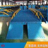 厂家直销移动式液压登车桥 物流集装箱货柜卸货平台