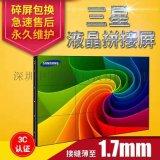 广东55寸无缝ZYST-SD55UX高清液晶拼接墙