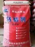 石家莊瓷磚粘接劑廠家膠粉砂漿13460807752