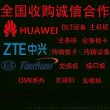 回收华为全新光传输板卡SLQ16/SL16/SF64/SLQ64单板单元板光板