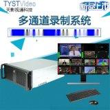 北京天影视通信号采集平台服务器设备直销放心省心