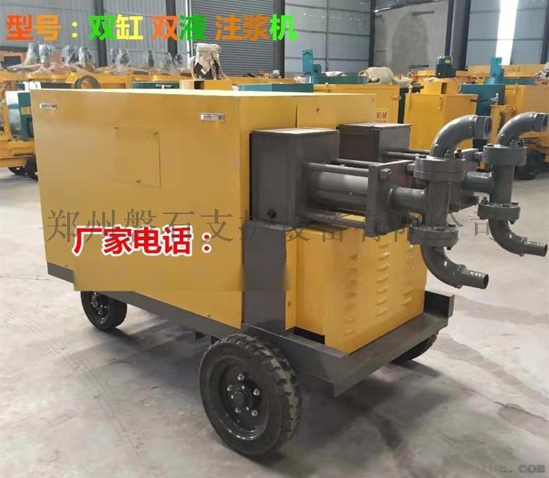 双缸双液注浆机,新型电动注浆泵生产厂家