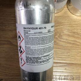 德国拜耳水性固化剂Bayhydur401-70
