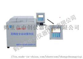 高精度全自动量热仪|煤质热值检测设备|中创仪器