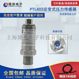 PTL402航插型应变式压力传感器