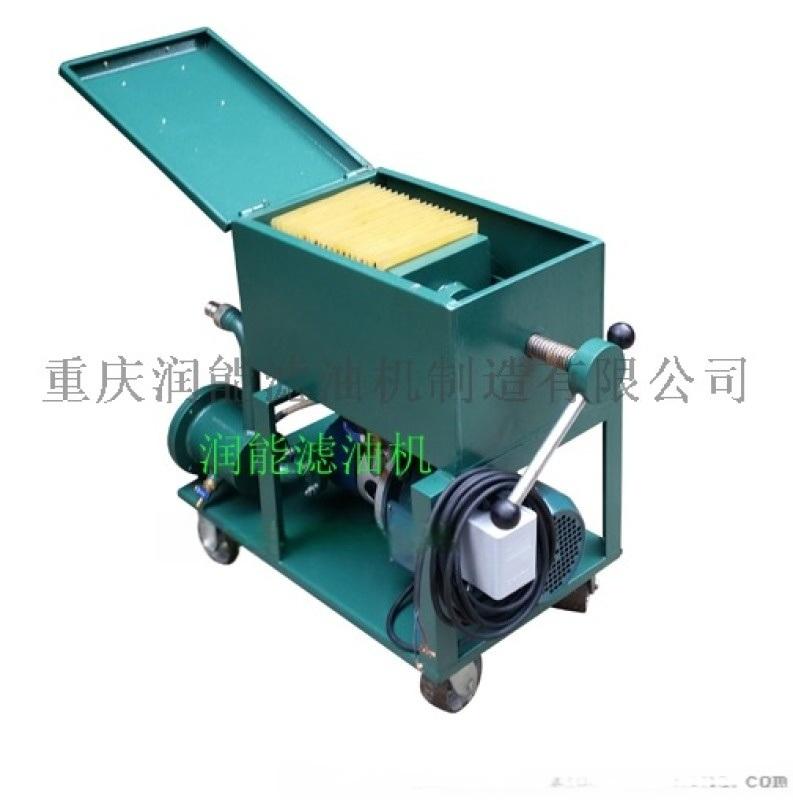 水電站LY-30板框式濾油機