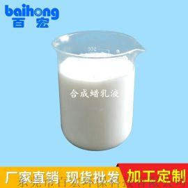 高分子合成蜡乳液 高硬度抗刮伤蜡乳液BH-750