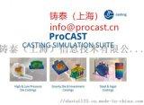 Procast有限元铸造模拟软件中国区代理商