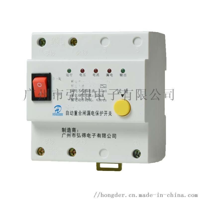 HD16A自动重合闸漏电保护开关