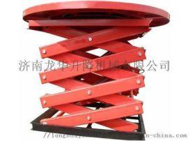 龙华热卖吨位固定剪叉式升降机 升降平台液压升降台