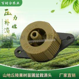 山地丘陵果樹滴灌PE管上用壓力補償式滴頭