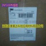 現貨供應3M588熱熔膠帶無基材淡黃色膠膜