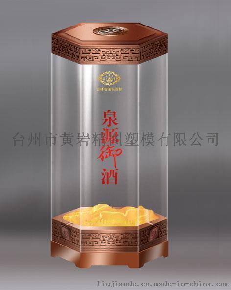 绍兴黄**盒子包装模具 葡萄**盒包装模具