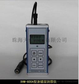 XHM-600A型涂镀层测厚仪,国产镀层测厚仪,油漆涂层测厚仪