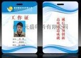 西安人像卡制作印刷公司_西安元盛带相片的参会证制作_西安带人像卡的会议胸牌印刷厂