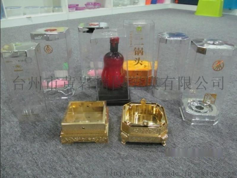 白酒包装盒模具 **礼品酒包装盒模具