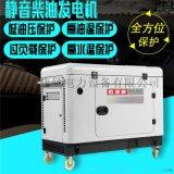10千瓦静音柴油发电机价格