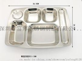 食品级304不锈钢六格快餐盘