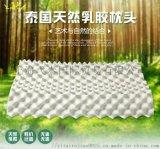 弋泰乳胶按摩枕上海弋泰皇家空间乳胶枕泰国天然乳胶枕