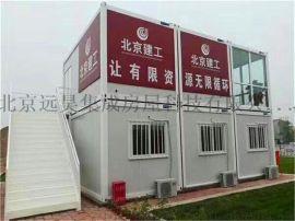 北京住人集装箱 移动板房 新型打包箱 集成房屋出售