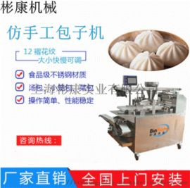上海彬康包子机厂家 仿手工卷面式包子机