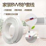 金环宇电线电缆 BVVB  0.5-1.5平方