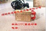 出口木托盘熏蒸IPPC印章,木卡板IPPC烙印章