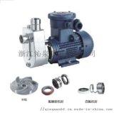 浙江沁泉 WBZ(S)不鏽鋼耐腐蝕自吸泵