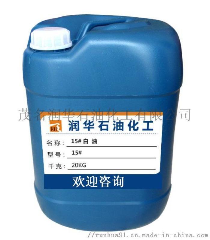 15号工业级白油生产贸易商家