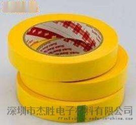 3M244美紋膠帶 3M244噴漆單面膠帶