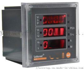 三相多功能智能网络电力仪表 开关量输出 安科瑞ACR220E/K