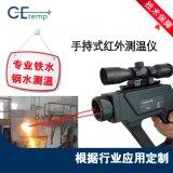 德國Optris P2005M專業鐵水鋼水測溫紅外測溫儀