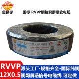 厂家直销 金环宇电缆 铜屏蔽电缆 RVVP 12*0.5屏蔽线 国标电缆