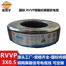 批发金环宇电缆 国标屏蔽电缆RVVP 3X0.5平方 铜屏蔽通讯电缆线